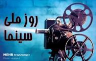 مردم آذربایجان غربی را با سینما آشتی دهید!