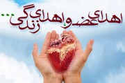 اهدای اعضای بدن کودک مرگ مغزی در پیرانشهر