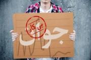 مرکز آمار : ۴۰ درصد بیکاران ایران فارغالتحصیل دانشگاه هستند!