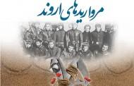 برگزاری دومین یادواره شهدای غواص آذربایجانغربی در ارومیه