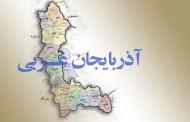 مهم ترین مطالبات مردم آذربایجان غربی در سال ۹۸