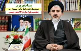 پیام نوروزی حجت الاسلام  قریشی نماینده ولی فقیه در آذربایجان غربی