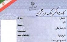 صدور ۱۹۰ هزار کارت مرزنشینی در آذربایجان غربی