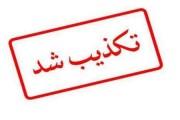 تکذیب سرقت از بانک صادرات شعبه امام (ره) ارومیه