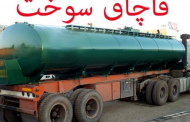 کشف ۶۰۰ هزار لیتر سوخت قاچاق در آذربایجان غربی