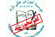 لغو مجوز « موسسه آموزش عالی نژند » در ارومیه