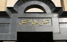 بیانیه شورای عالی امنیت ملی در خصوص شهادت سردار سلیمانی