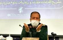 آمادهسازی ۱۳۰۹ تخت نقاهتگاهی توسط سپاه و بسیج در آذربایجانغربی