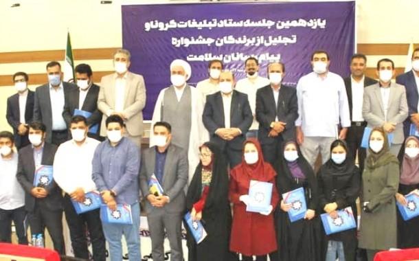 مراسم تجلیل از برترین های جشنواره پیام رسانان سلامت آذربایجانغربی + تصاویر