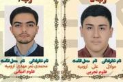کسب رتبه نخست و پنجم کنکور سراسری توسط دانش آموزان آذربایجان غربی