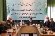 افتتاح مرکز شبانه روزی فوریت طرح های سرمایه گذاری آذربایجان غربی