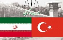 مبادله ۱۵ محکوم ایرانی و ۶ محکوم ترکیهای در مرز بازرگان