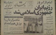 فرجام جمهوریهای سهگانه در ایران/ ۱۲ فروردین؛روز نخست حکومت الله