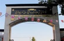 اطلاعیه مهم دانشگاه علوم پزشکی و خدمات بهداشتی درمانی آذربایجان غربی