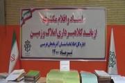 متلاشی شدن باند بزرگ کلاهبرداری توسط سربازان گمنام امام زمان در آذربایجان غربی