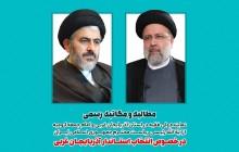 درخواست نماینده ولی فقیه در استان از رییس جمهور + نامه