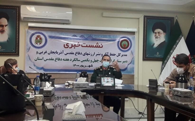 اجرای ۱۵۴ عنوان برنامه در هفته دفاع مقدس در آذربایجان غربی