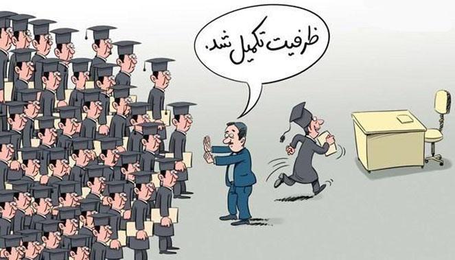 بیکاری فارغ التحصیلان دانشگاهی ؛ دردی مزمن بر پیکر خانواده های آذربایجان غربی