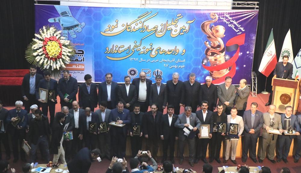 گزارش تصویری مراسم تجلیل از صادرکنندگان نمونه و واحدهای نمونه کیفی استاندارد آذربایجان غربی