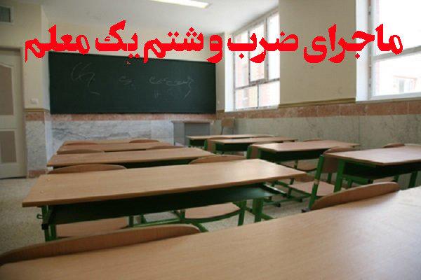ضرب و شتم یک مدیر دبیرستان در ارومیه / روابط عمومی آموزش پرورش توضیح داد