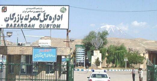 آزاد شدن ترخیص کالای همراه مسافر از مرز ایران و ترکیه تا فروردین ۹۸