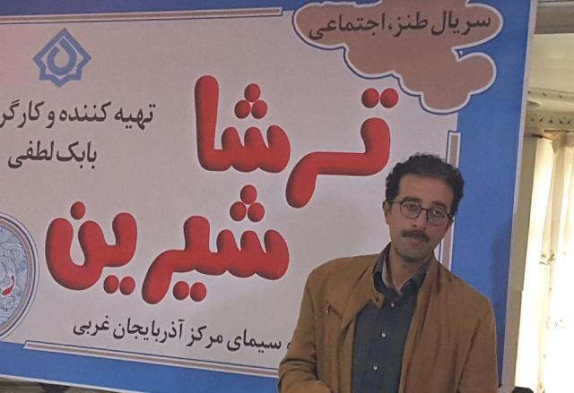 « ترش و شیرین » هدیه نوروزی شبکه استانی آذربایجان غربی
