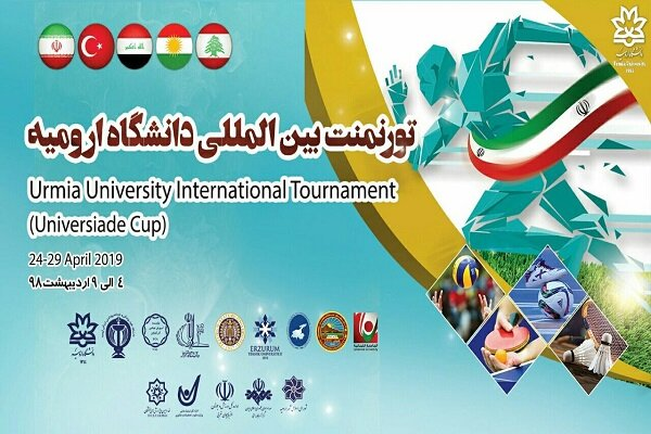 برگزاری تورنمنت بین المللی ورزشی دانشجویی در ارومیه