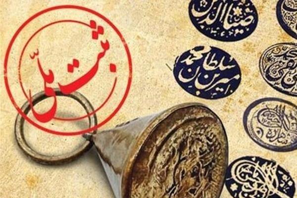 ثبت ۶ اثر تاریخی آذربایجان غربی در فهرست ملی