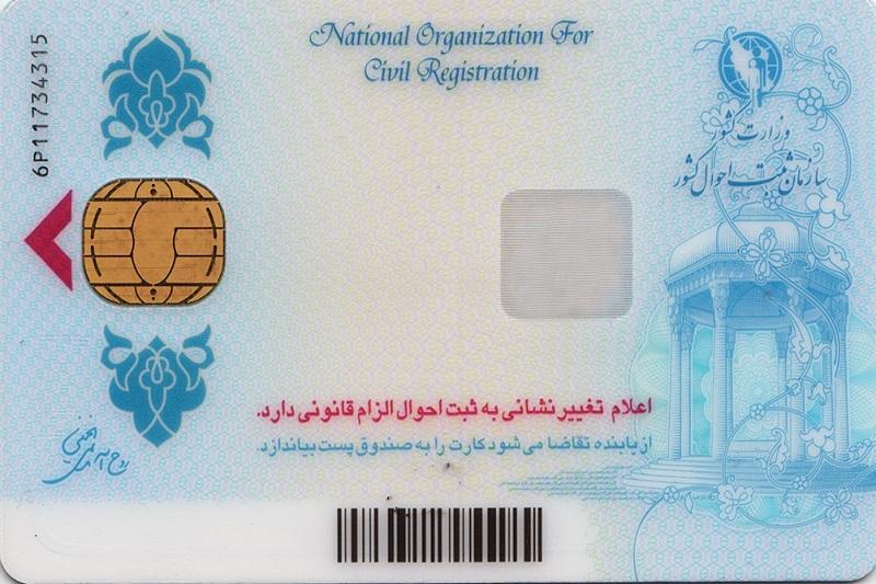 ثبت نام ۸۷ درصدی واجدین شرایط دریافت کارت ملی هوشمند در آذربایجان غربی