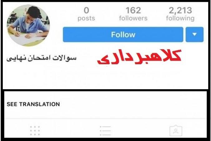 رئیس پلیس فتای آذربایجان غربی: فریب فروش سئولات امتحانی در فضای مجازی را نخورید