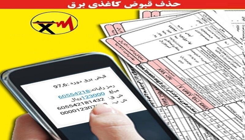 در راستای اجرای طرح قبض سبز ؛ ۸۴۵ هزار مشترک برق آذربایجانغربی برای ثبت شماره تلفن خود اقدام کردند