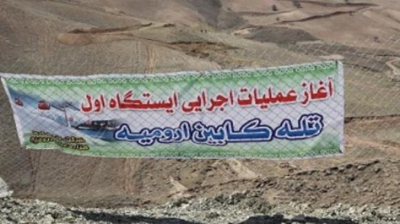 رکود بزرگترین تله کابین خاورمیانه در ارومیه/ ۲۰ سال گذشت