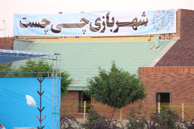 افتتاح شهربازی چی چست ارومیه + تصاویر