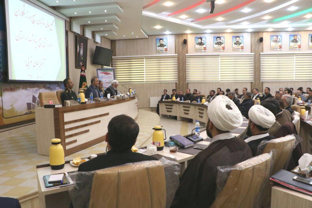 برگزاری مجمع عالی سازمان بسیج ورزشکاران آذربایجان غربی + تصاویر