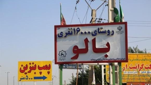 الزام حقوقی تبدیل روستای بالو شهرستان ارومیه به شهر