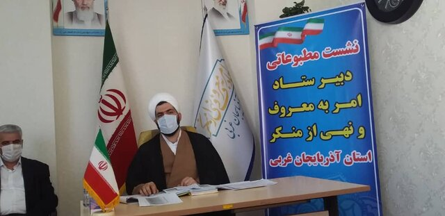 اجرای ۳۳۰ برنامه بمناسبت هفته امربه معروف و نهی از منکر در آذربایجان غربی