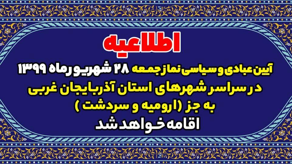 اطلاعیه دفتر نماینده ولی فقیه در خصوص برگزاری نماز جمعه این هفته استان